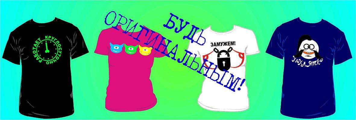 нанесение рисунков на футболки киев